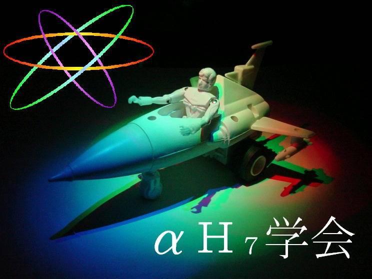 αH7学会(BBS)